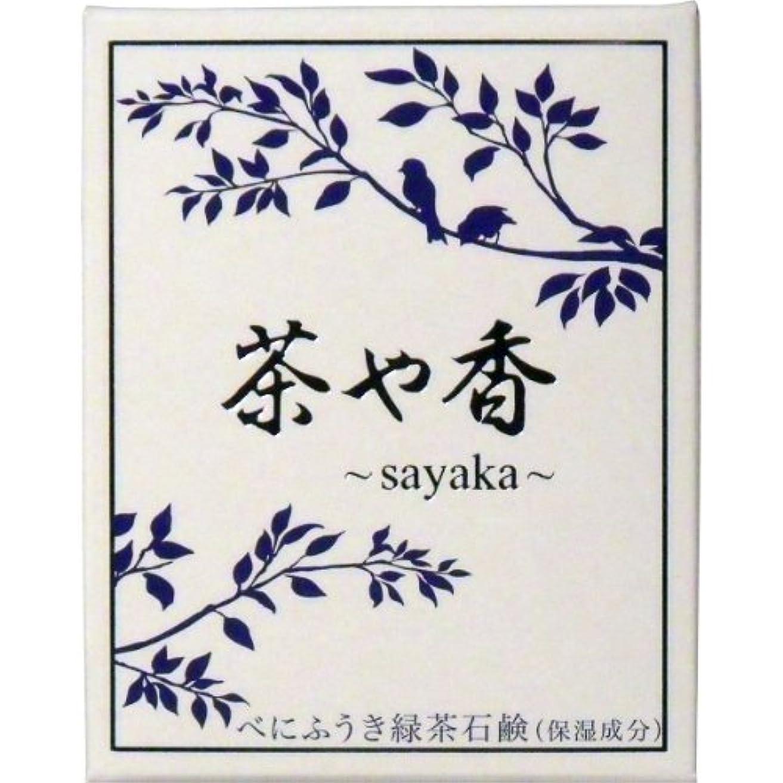 豆散らす実行茶や香 -sayaka- べにふうき緑茶石鹸 100g入 ×3個セット