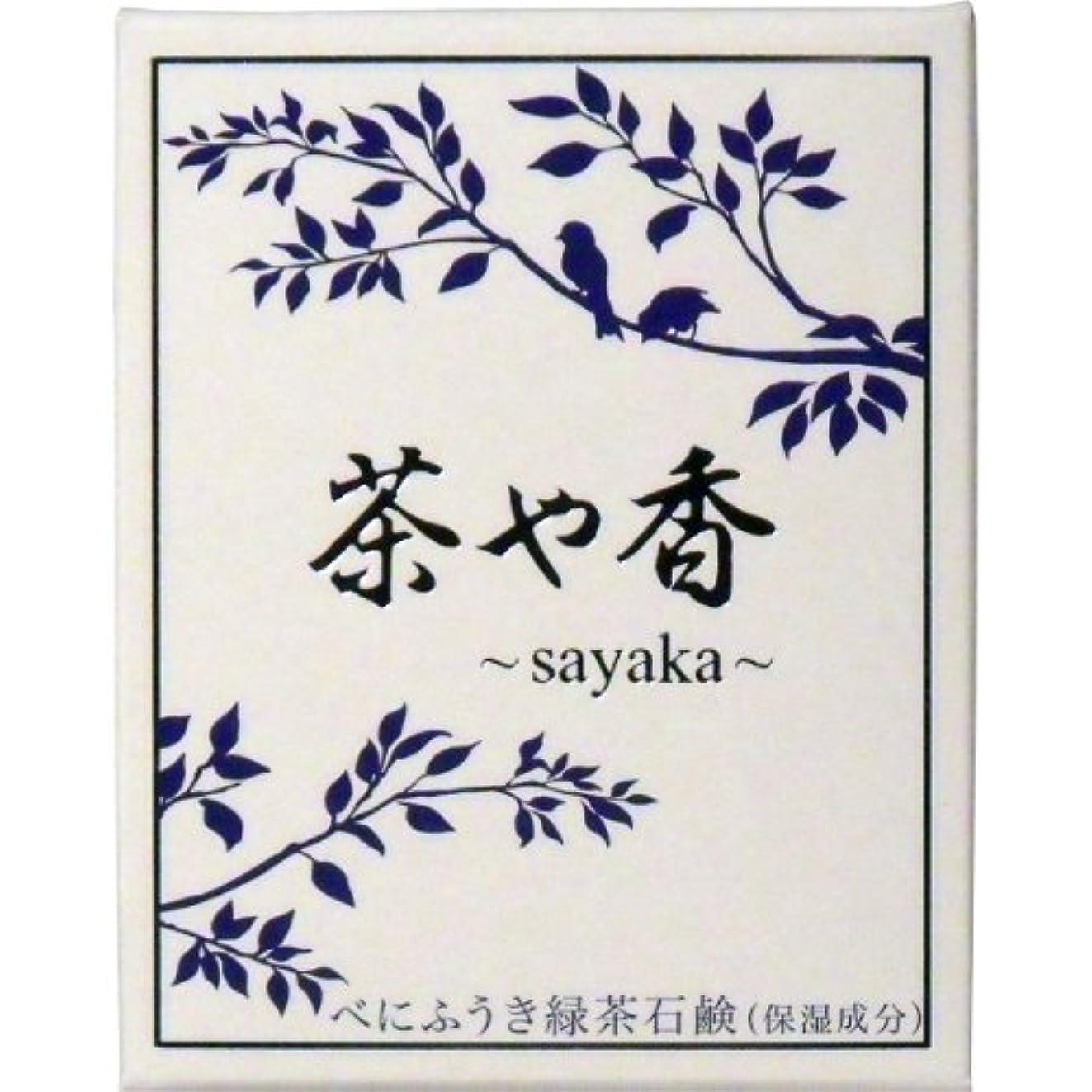 振動するレベル音節茶や香 -sayaka- べにふうき緑茶石鹸 100g入