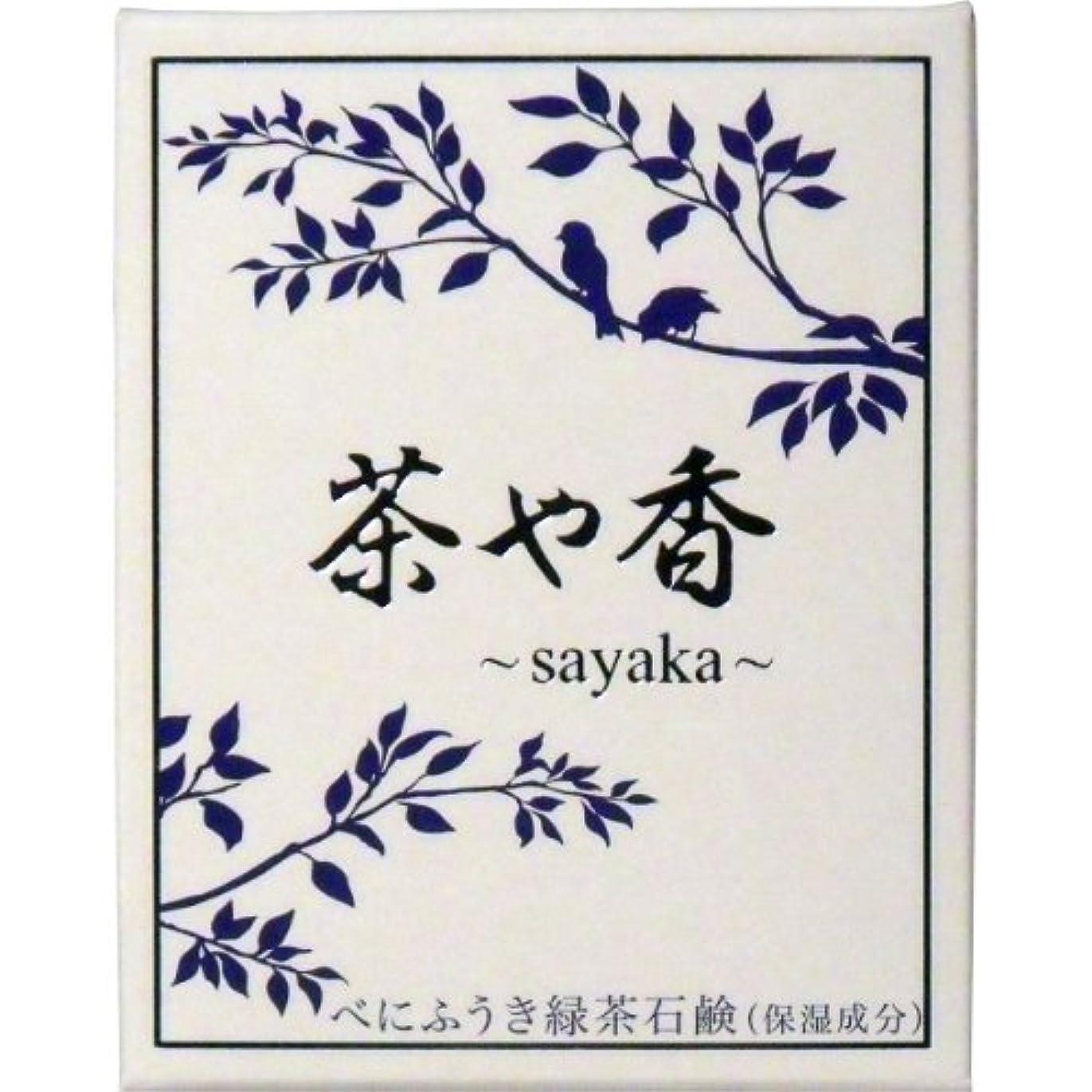 マークされた当社おしゃれじゃない茶や香 -sayaka- べにふうき緑茶石鹸 100g入