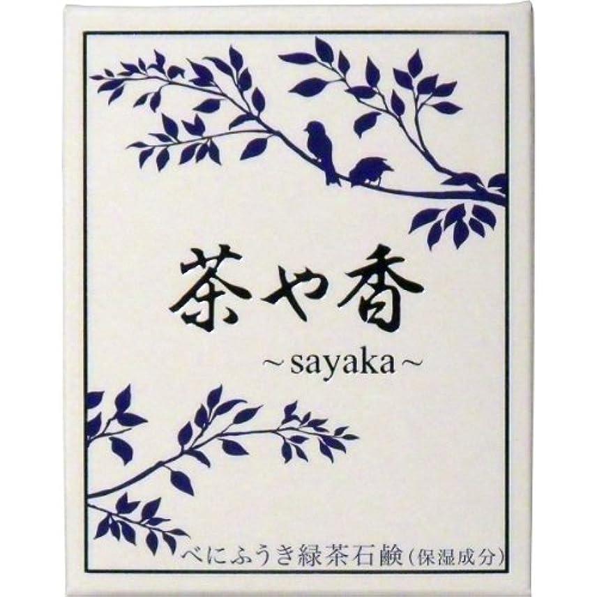 快適放置ダウン茶や香 -sayaka- べにふうき緑茶石鹸 100g入 ×8個セット