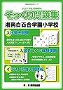 (2021年度入試準備版 そっくり問題集)湘南白百合学園小学校