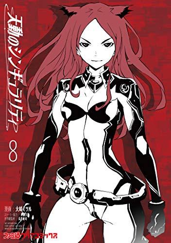 天動のシンギュラリティ(8) (ファミ通クリアコミックス)