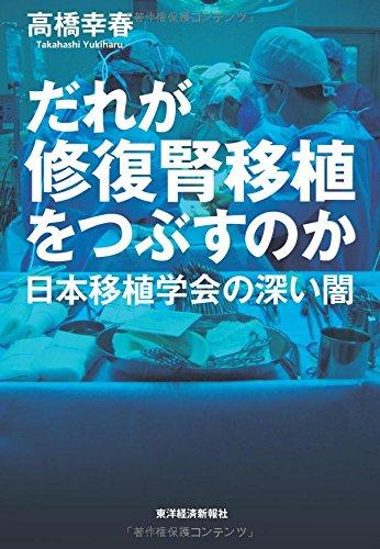 だれが修復腎移植をつぶすのか――日本移植学会の深い闇