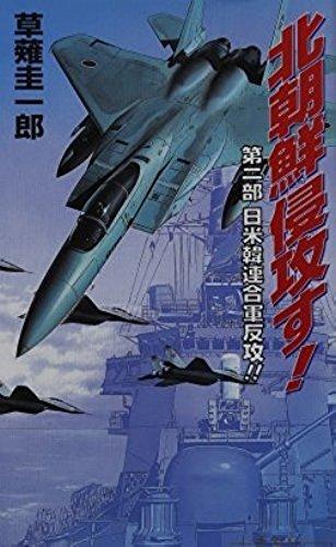 北朝鮮侵攻す!〈第2部〉日米韓連合軍反攻!! (コスモノベルス)
