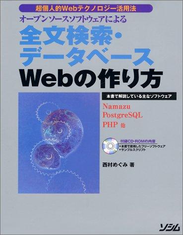 オープンソースソフトウェアによる全文検索・データベースWebの作り方―超個人的Webテクノロジー活用法の詳細を見る