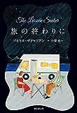 旅の終わりに (海外文学セレクション)