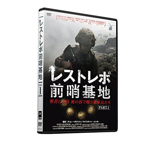 レストレポ前哨基地 Part.1 [DVD]の詳細を見る