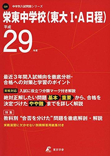 栄東中学校(東大1・A日程) 平成29年度 (中学校別入試問題シリーズ)