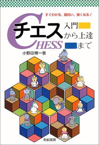 チェス―入門から上達まで すぐわかる、面白い、強くなる!の詳細を見る