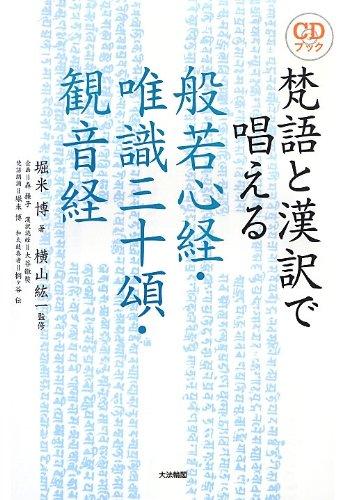 [画像:梵語と漢訳で唱える般若心経・唯識三十頌・観音経 (CDブック)]