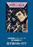 宇宙英雄ローダン・シリーズ 電子書籍版127 島宇宙のあいだで (ハヤカワ文庫SF)