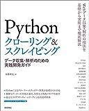 Pythonクローリング&スクレイピング ―データ収集・解析のための実践開発ガイド―