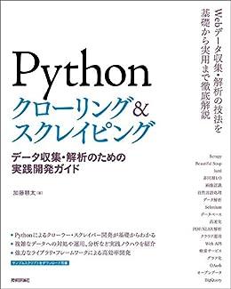 [加藤 耕太]のPythonクローリング&スクレイピング ―データ収集・解析のための実践開発ガイド―