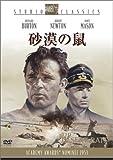 砂漠の鼠 [DVD]