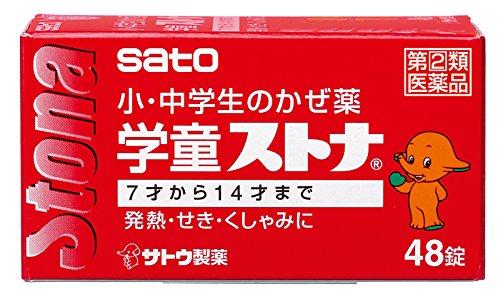 指定第2類医薬品 学童ストナ 48錠 佐藤製薬