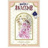 オルフェウスの窓 6 (集英社文庫(コミック版))