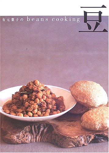 有元葉子のbeans cooking豆の詳細を見る