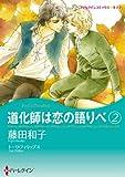 道化師は恋の語りべ 2 (ハーレクインコミックス・キララ)
