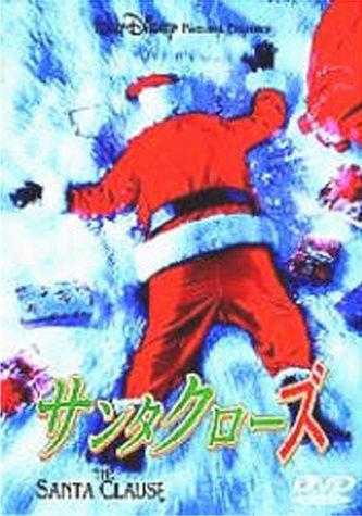 サンタクローズ [DVD]