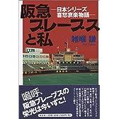 阪急ブレーブスと私―日本シリーズ喜怒哀楽物語