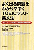 よく出る問題をわかりやすくTOEICテスト英文法―スコアアップに直結「文法問題の着眼点93」