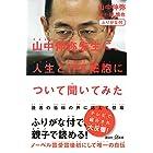 ふりがな付 山中伸弥先生に、人生とiPS細胞について聞いてみた (講談社+α新書)