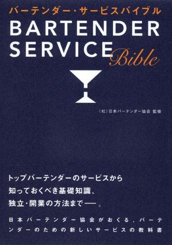 バーテンダー・サービスバイブルの詳細を見る