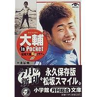 大輔In Pocket (小学館文庫)