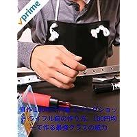 自作 100均で作製 スリングショット ライフル銃の作り方。100円均一で作る最強クラスの威力