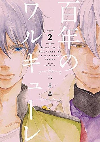 百年のワルキューレ(2) (マガジンエッジKC)