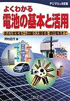 よくわかる電池の基本と活用