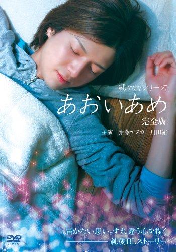 純storyシリーズ  あおいあめ 完全版 [DVD]