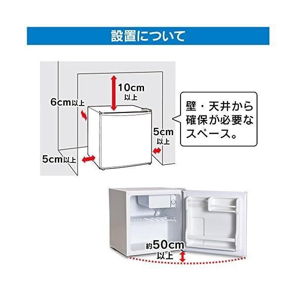 アイリスオーヤマ 冷蔵庫 45L 1ドア 直冷...の紹介画像8
