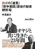 角栄の「遺言」 「田中軍団」最後の秘書 朝賀昭 (講談社+α文庫) 画像