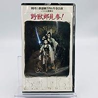 野獣郎見参! Beast Is Red / 劇団☆新感線1996年春公演 いのうえ歌舞伎[VHS]