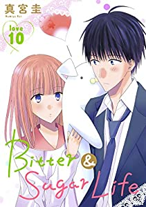 Bitter&Sugar Life[1話売り] 10巻 表紙画像