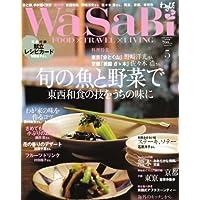 WaSaBi (和沙美) 2008年 05月号 [雑誌]