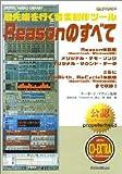 ムック Reasonのすべて 最先端を行く音楽制作ツール (デジタル・オーディオ・ライブラリー)