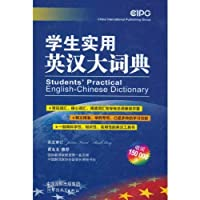Students' Practical English-Chinese Dictionary (Chinese Edition) [並行輸入品]