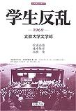 学生反乱―1969 立教大学文学部 (刀水歴史全書)