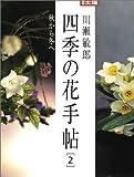 別冊太陽 四季の花手帖2 川瀬敏郎 画像