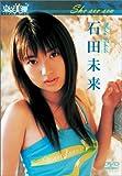 石田未来 She see sea [DVD]