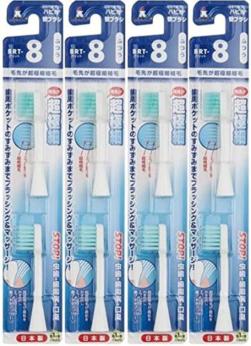 大惨事植生の頭の上電動歯ブラシ ハピカ専用替ブラシふつう 毛先が超極細毛2本入(BRT-8)×4個セット
