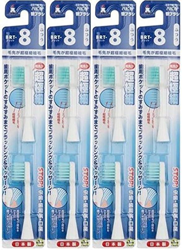 れる事故カートリッジ電動歯ブラシ ハピカ専用替ブラシふつう 毛先が超極細毛2本入(BRT-8)×4個セット