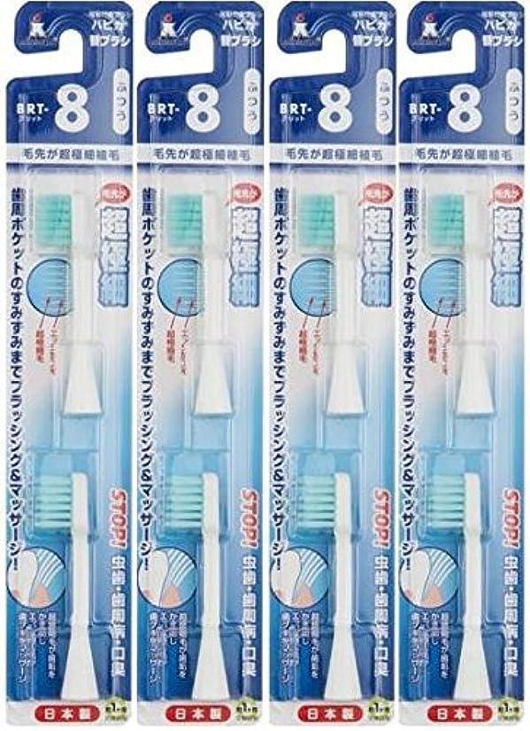 メンダシティ細いながら電動歯ブラシ ハピカ専用替ブラシふつう 毛先が超極細毛2本入(BRT-8)×4個セット