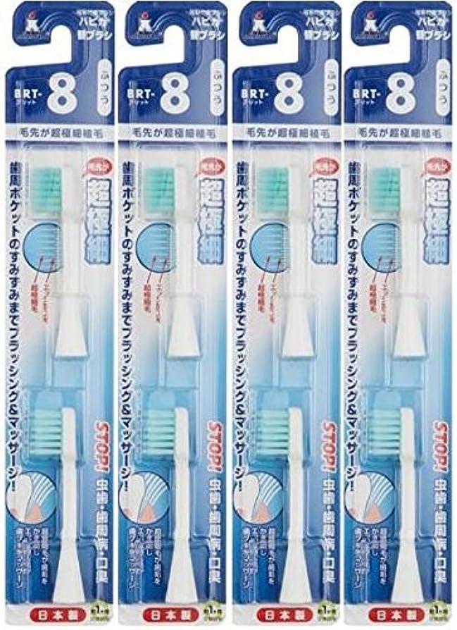 パーティー現実書き込み電動歯ブラシ ハピカ専用替ブラシふつう 毛先が超極細毛2本入(BRT-8)×4個セット