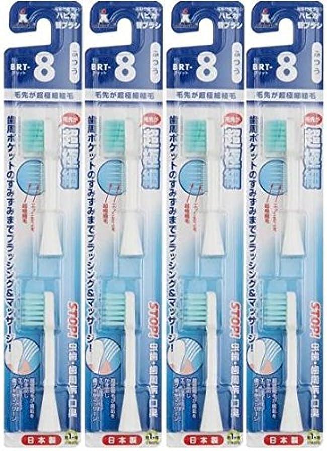 アームストロング是正なめらかな電動歯ブラシ ハピカ専用替ブラシふつう 毛先が超極細毛2本入(BRT-8)×4個セット