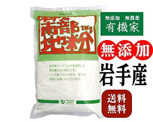 無添加 南部地粉 ( 中力粉 )1kg★送料無料★岩手産小麦100%■品種:ナンブコムギ 原材料 小麦(岩手産)