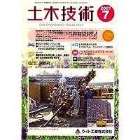 土木技術 2007年 07月号 [雑誌]