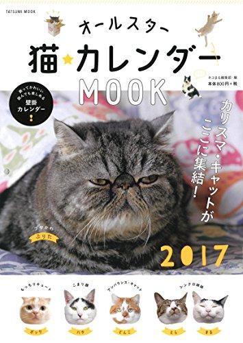 2017オールスター猫☆カレンダーMOOK (タツミムック)